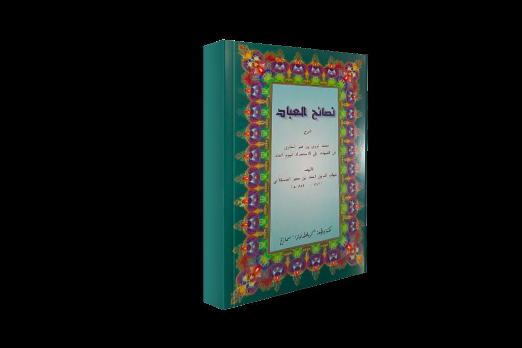 """Kitab """"Nashaihul Ibad"""""""